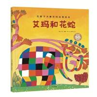 花格子大象艾玛经典绘本:艾玛和花蛇