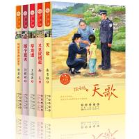 常春藤儿童文学馆丛书(5本套装)