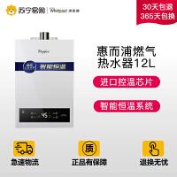 【苏宁易购】惠而浦燃气热水器12升天然气JSQ24-12P智能恒温无氧铜水箱
