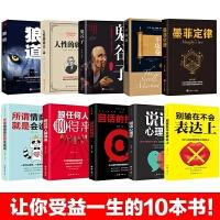 包邮 受益一生的10本书 狼道书籍正版情商高就是会说话墨菲定律人性的弱点鬼谷子羊皮卷全集原著全套厚黑学心理学为人处世畅