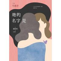 现货 她的名字是 《82年生的金智英》作者新作 港台原版 赵南柱 远流出版