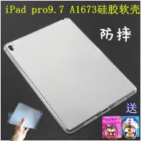 iPad Pro9.7保护套壳超薄苹果英寸平板电脑全包防摔壳A1673