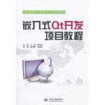 [二手旧书9成新]嵌入式Qt开发项目教程(物联网工程专业系列教材) 王浩,陈邦琼 9787517026785 水利水电