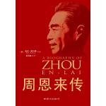 周恩来传(中华人民共和国成立70周年典藏纪念版,西方学者眼中的周恩来)