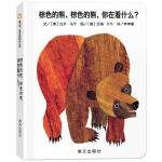 信谊宝宝起步走·棕色的熊、棕色的熊,你在看什么?(纸板书)