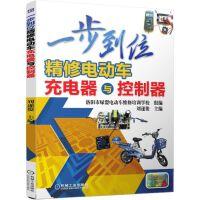 正版全新 一步到位精修电动车充电器与控制器 刘遂俊