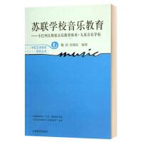 苏联学校音乐教育 卡巴列夫斯基音乐教育体系 儿童音乐学校 学校艺术教育研究丛书 世纪出版