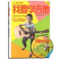 少儿吉他教材 学吉他 我要学吉他小学生版儿童吉他附DVD视频教学初学入门吉他教材 吉他教学书 儿童吉他教程