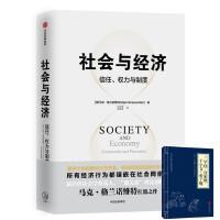 """*畅销书籍*社会与经济 信任、权力与制度 马克格兰诺维特 著新经济社会学奠基人""""弱连接""""理论创始人扛鼎之作 中信出版社"""
