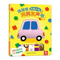 乐乐趣 猜猜看交通工具洞洞发声书 0-1-2-3岁宝宝有声读物益智互动游戏玩具书 婴幼儿早教启蒙认知图书科普触摸绘本看