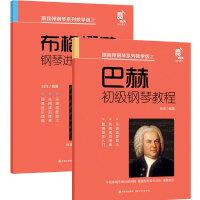 正版 跟我弹钢琴系列教学版:巴赫初级钢琴教程+布格缪勒钢琴进阶练习曲作品100 2册 刘洋编著 配音乐分析 演奏提示