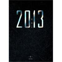 【正版直发】2013(I)(玄色著) 玄色 著 长江出版社