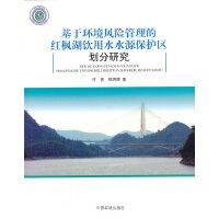 基于环境风险管理的红枫湖饮用水源保护区划分研究