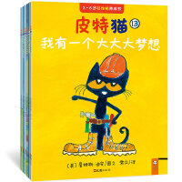 皮特猫・3~6岁好性格养成书:第三辑(套装共6册)(执著、坚持、梦想……荣获19项大奖的好性格榜样,在美国家喻户晓)