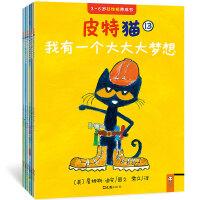 皮特猫・3~6岁好性格养成书:第三辑(共6册)(执著、坚持、梦想……荣获19项大奖的好性格榜样,在美国家喻户晓)
