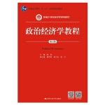政治经济学教程(第12版)(新编21世纪经济学系列教材)