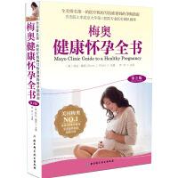 梅奥健康怀孕全书(第2版)