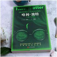 哈利波特与死亡圣器书人民文学出版社JK罗琳七年级下册必读中文原版初中生课外阅读必读