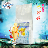 Socona特调白冰沙粉 原味沙冰粉 刨冰专用 珍珠奶茶店原料500g