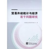 【二手书8成新】贸易外经统计与经济若干问题研究 国家统计局贸易外经统计司 9787503761683