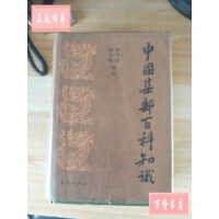 【二手旧书85成新】中国集邮百科知识 /耿守忠 杨治梅 编著 华夏出版社