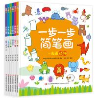 一步一步简笔画6册儿童分步学画大全3-10岁宝宝绘画启蒙幼儿园老师教美术入门教材书 动物人物植物交通工具简单图形涂色课