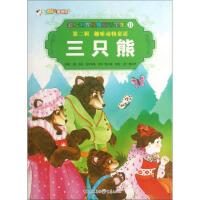 彩绘世界经典童话全集(第2辑) 趣味动物童话:三只熊