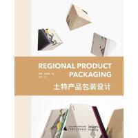 【二手旧书9成新】土特产品包装设计广西师范大学出版社9787559800022