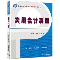 实用会计英语(新编高职高专经济管理类规划教材)