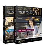 Word/Excel/PPT/WPS/Photoshop 商务办公 5 合 1