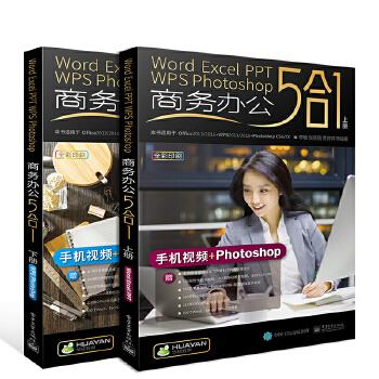 商务办公5合1(pdf+txt+epub+azw3+mobi电子书在线阅读下载)