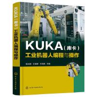 KUKA(库卡)工业机器人编程与操作