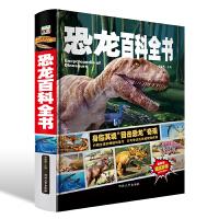 【现货】恐龙百科全书-*版-超值珍藏 李继勇 9787566605320