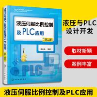 液压伺服比例控制及PLC应用 第二版 机械工程plc编程教程书籍 电液伺服阀结构原理元件应用 PLC控制技术书籍
