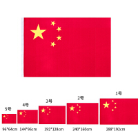 国旗1号2号3号4号5号 得力3223纳米防水型标准中国国旗五星红旗装饰品国庆节学校政府单位室外国旗