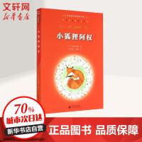 小狐狸阿权 新美南吉 著作 周龙梅 等 译者