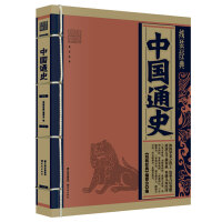 中国通史 线装经典 编委会 中国古诗词文学书籍 古代经典名著 丰富的故事素材极力为您提供一套历史知识入门大餐 云南人民