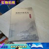 【二手9成新】破译竹盐之谜林云镐著延边大学出版社
