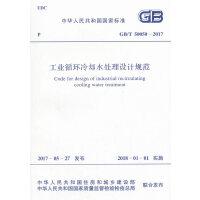 GB/T 50050-2017 工业循环冷却水处理设计规范