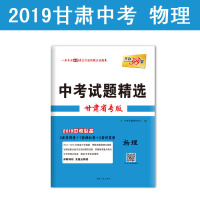 天利38套 2019中考试题精选・甘肃省专版--物理