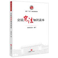 公民宪法知识读本