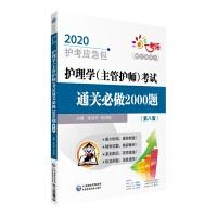 2020护考应急包:护理学(主管护师)考试通关必做2000题(第八版)