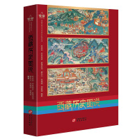 西藏历史图说