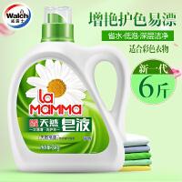 威露士出品 妈妈壹选天然皂液护色洗衣液3kg 衣物护理清洁剂