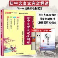 初中文言文完全解读 7-9年级人教版