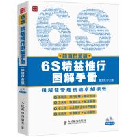 6S精益推行图解手册 企业经营工厂生产管理工具书籍 精益生产企业管理书籍 现场管理推行与实施 企业管理书籍
