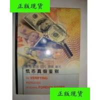 【二手旧书9成新】纸币真假鉴别 /中国人民银行南京分行 中国人民银行南京分行