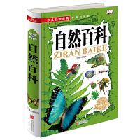 自然百科 全彩图精装小学生儿童书新课标必读经典植物动物气象宇宙生物探索十万个为什