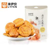 来伊份卤汁豆腐干125gx2豆干制品小包装素食品香干休闲零食来一份