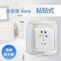 防溅盒防水盒86型粘贴式卫生间插座防水罩自粘式浴室透明保护盖罩